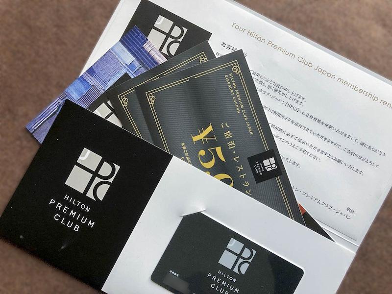 hiltonpremium japan new card 202001